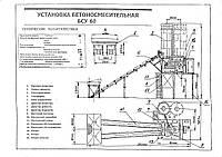 Бетонный завод БСУ-60, РБУ или модернизация., Славянск