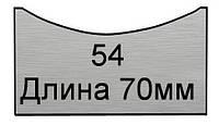 "Ножи для Блок Хауса ""BLOCK-HOUSE"" 70мм"