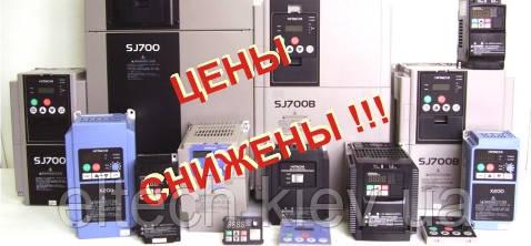 Снижены цены на преобразователи частоты Hitachi !