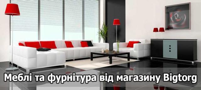 Меблі та меблева фурнітура від магазину BigTorg