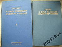 Реакции и методы исследования органических соединений. 4 книги