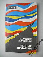 """А.Монин, В.Войтов """"Черные приливы"""""""