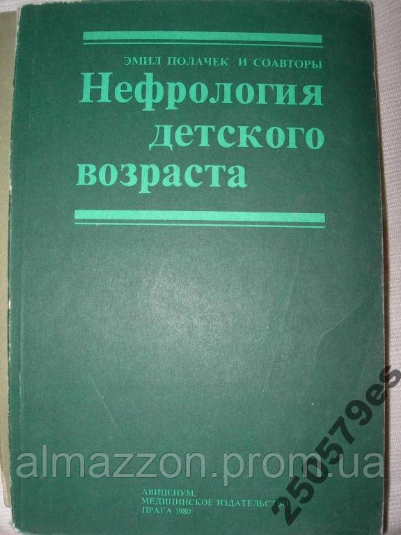 """Эмил Полачек """"Нефрология детского возраста"""""""