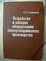"""О.Моряков """"Устройство и наладка оборудования полупроводникового производства"""""""