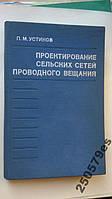 """П.Устинов """"Проектирование сельских сетей проводного вещания"""""""
