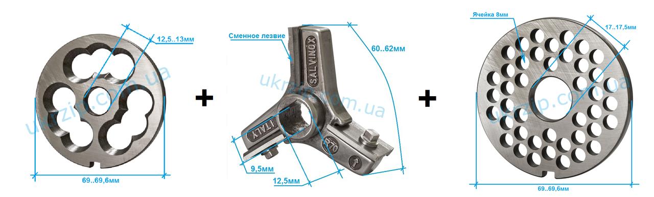 Комплект полунгер R70 с решеткой 8 мм + нож со сменными лезвиями