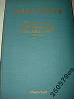 Вопросы неврологии. Сборник работ. 1957 год
