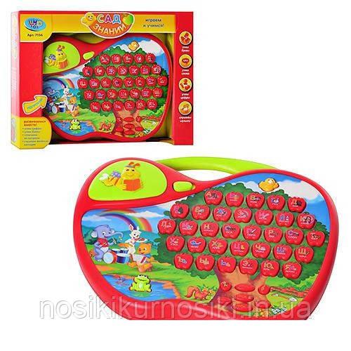 Развивающий детский планшет  (компьютер) Сад знаний Limo Toy 7156