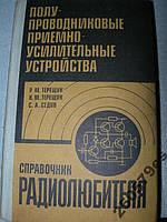 Полупроводниковые приёмноусилительные устройства. Справочник радиолюбителя