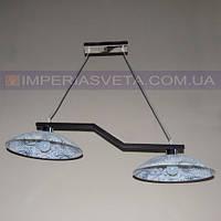 Люстра подвес, светильник подвесной IMPERIA двухламповая LUX-520230