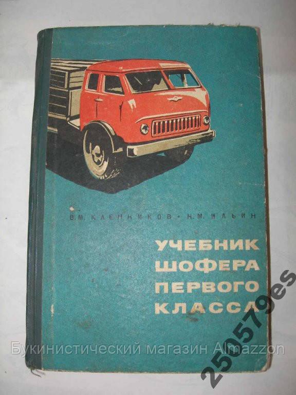 В.Кленников Учебник шофера первого класса 1965г.