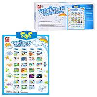 Детский интерактивный плакат Веселый Календарь SR3333