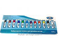 Набор красок гелевых для дизайна ногтей Global 12 цветов по 5 мл Набор гелевых красок Globa