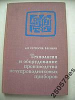 """А.Курносов """"Технология и оборудование производства полупроводниковых приборов"""""""