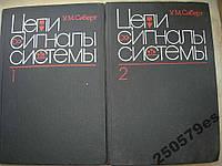 У.Сиберт Цепи, сигналы, системы - 2 тома