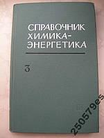 Справочник химика-энергетика 3-й том