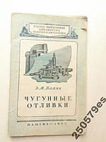 Э.Бланк - Чугунные отливки. 1955 год