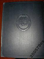 Большая Советская энциклопедия 22-й том. 1953 год