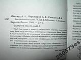 """А.Меламуд, Д.Черкасский """"Аморальный кодекс"""", фото 3"""