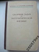Б.Будак Сборник задач по математической физике