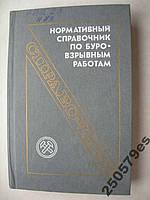 Нормативный справочник по буровзрывным работам