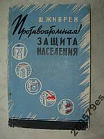 """Ш.Жибрен """"Противоатомная защита населения"""" 1957 год"""