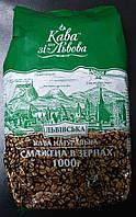 Кофе зерновой натуральный Кава зi Львова Львiвська 1 кг