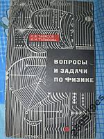 """Л.Тарасов, А.Тарасова """"Вопросы и задачи по физике"""""""