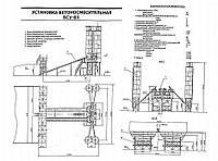 Бетонный завод БСУ-64, РБУ или модернизация., Славянск