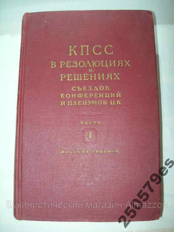 КПСС в резолюциях и решениях съездов, конференций, фото 1