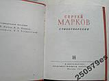 Сергій Марков Вірші. 1971 рік, фото 2