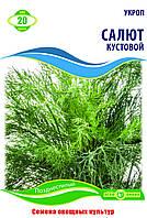 Семена Укроп сорт Салют кустовой  20 гр ТМ Агролиния