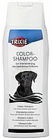 Trixie Color Shampoo Шампунь для собак с черной шерстью 250 мл