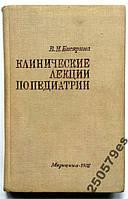 """В.Бисярина """"Клинические лекции по педиатрии"""""""