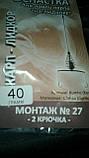 Монтаж 27 . ,,Пружина '' коромысло 40  грамм, фото 4