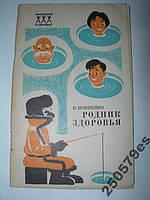 """Н.Мокиенко """"Родник здоровья"""""""
