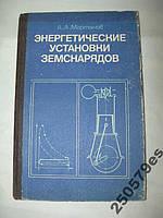 """А.Мартынов """"Энергетические установки земснарядов"""""""