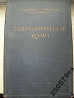 """Т.Крюкова """"Полярографический анализ"""""""