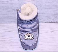 Пинетки-сапожки на овчине Greta Lux  Серый, 12см