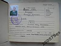 Книга медицинских осмотров генерал-лейтенанта авиации