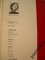 Книга на китайском языке (Xiao Tuan Yuan)