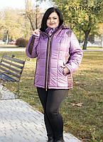 Женская курточка осень-зима цвет сиреневый размер 60,62