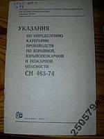 Указания по определению категории производств по взрывной, взрывопожарной и пожарной опасности СН 463-74
