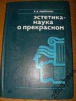Е.МАЙМИН - ЭСТЕТИКА-НАУКА О ПРЕКРАСНОМ