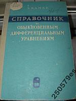 Э.Камке Справочник по обыкновенным дифференциальным уравнениям