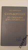 М.Сироткин - Справочник по геодезии для строителей