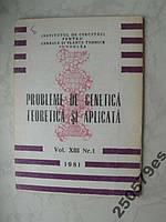 Теоретические и прикладные проблемы генетики 1981