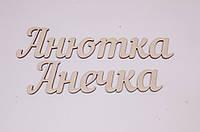 Имена из дерева (любые под заказ), фото 1