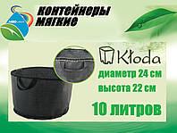 Сумка- контейнер мягкая для растений 10 литров