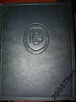 Большая Советская энциклопедия 16-й том. 1952 год
